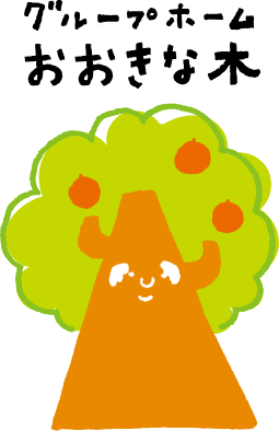 グループホーム おおきな木