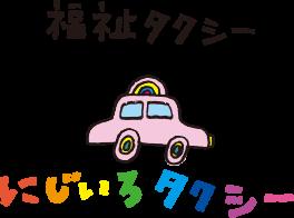 福祉タクシー にじいろタクシー